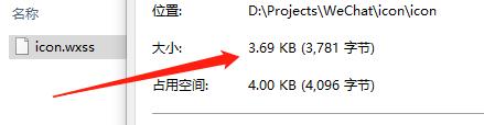 icon.wxss的大小